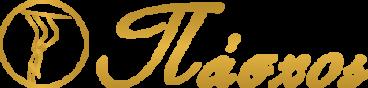 ΠΑΣΧΟΣ λογότυπο (logo)