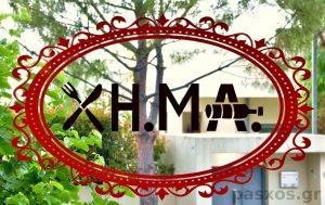 Εστιατόριο ΧΗΜΑ, λογότυπο στη βιτρίνα