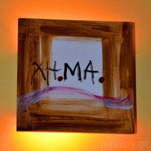 Εστιατόριο (μπριζολάδικο) ΧηΜα - διακοσμητικός πίνακας